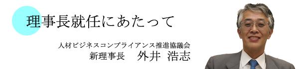 理事長就任にあたって 新理事長 外井浩志