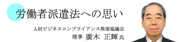 労働者派遣法への思い 廣木正輝氏