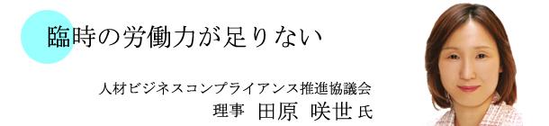 臨時の労働力が足りない 田原 咲世氏