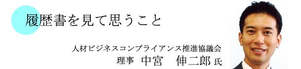 履歴書を見て思うこと 中宮 伸二郎氏