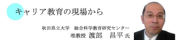 渡辺昌平氏