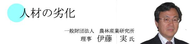 人材の劣化 農林産業研究所 理事 伊藤実氏