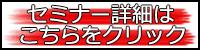 「キャリアコンサルティング技能検定」対策講座
