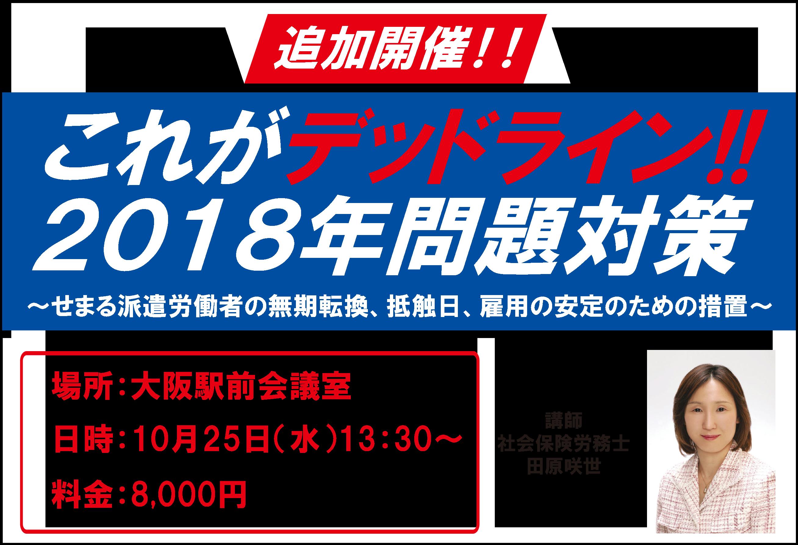田原セミナー追加大阪